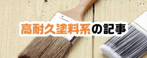 高耐久塗料系の記事