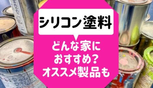 シリコン塗料はどんな家におすすめ?特徴豊かなオススメ製品5選も公開!