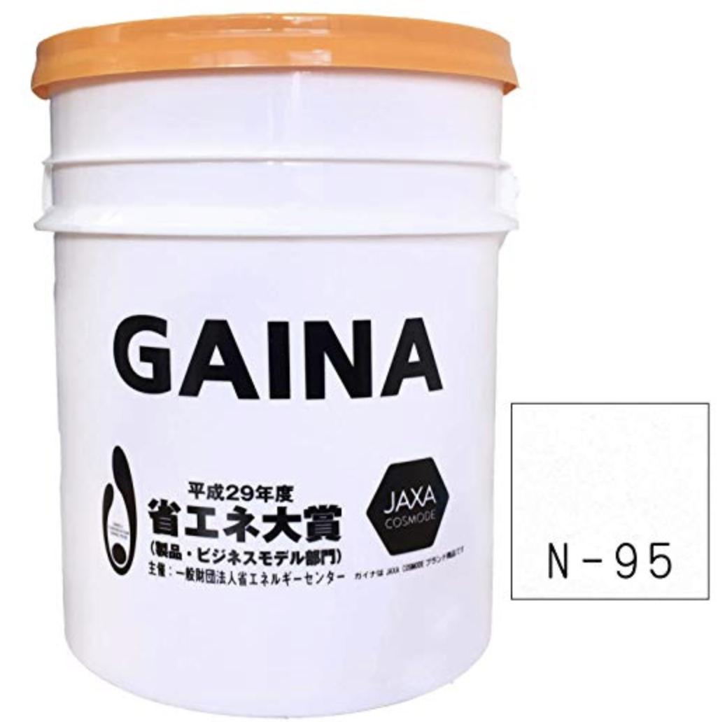 遮熱塗料 日進産業「ガイナ」