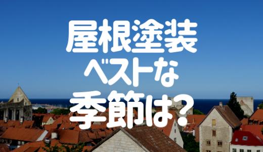 「屋根塗装の時期」ベストな季節は?耐用年数・塗り替えサインも解説