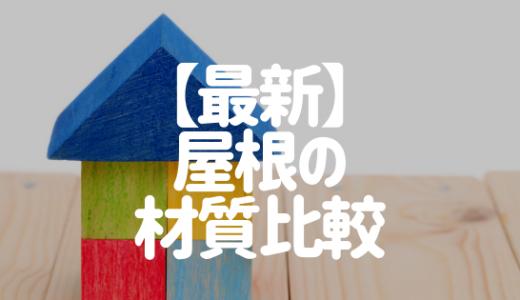 【最新】屋根の材質を比較!各素材の特徴や費用・おすすめ種類は?