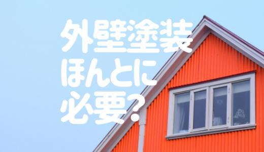 外壁塗装って必要ない?外壁塗装の必要性とすべきタイミングを解説!
