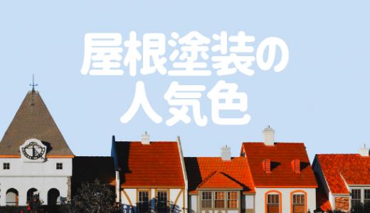 屋根塗装の色、人気は何色?【最新版】色選びのポイントを解説!