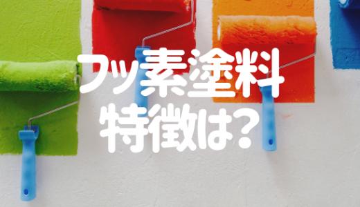 外壁塗装の「フッ素塗料」その特徴とは?メリットデメリットを解説!