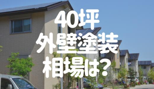 「40坪の外壁塗装」価格相場はこちら!塗り替え費用を細かく解説