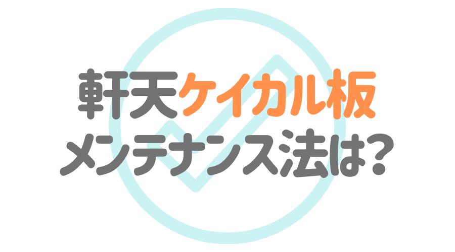 見出し画像(軒天ケイカル板 メンテナンス法は?)