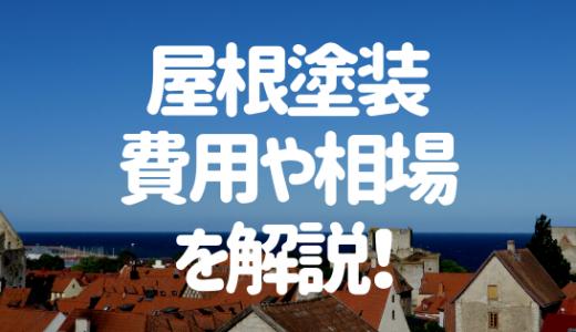 「屋根塗装の単価」費用・相場をくわしく解説!【屋根材別・坪別】