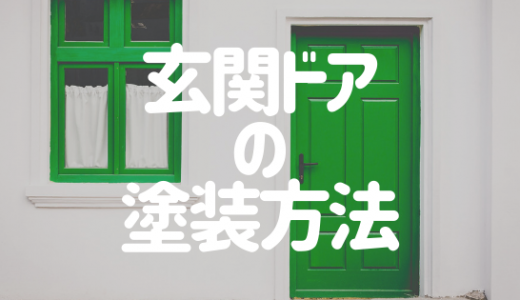 玄関ドアの塗装方法は?材質別のおすすめ塗料や費用・DIYも解説!