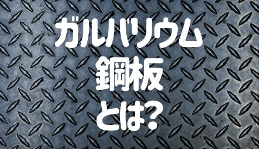 【ガルバリウム鋼板】外壁の特徴やメンテナンス方法を紹介!