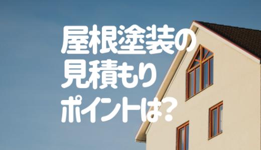屋根塗装の見積もり例はこれ!塗り替え費用の相場やポイントは?