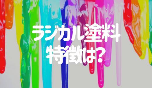 ラジカル塗料は超ハイテク!特徴やメリット・デメリットを詳しく解説