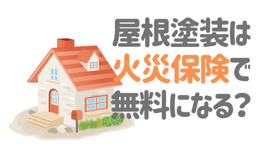 見出し画像(屋根塗装は火災保険で無料になる?)
