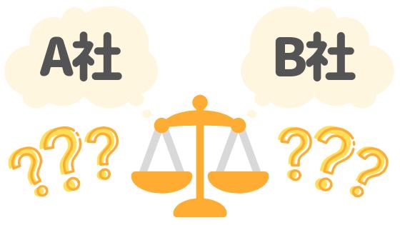 屋根のメンテナンス A社とB社 比較