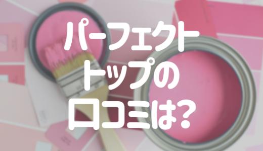 【パーフェクトトップ(日本ペイント)の口コミ】メリット・価格や評判まとめ