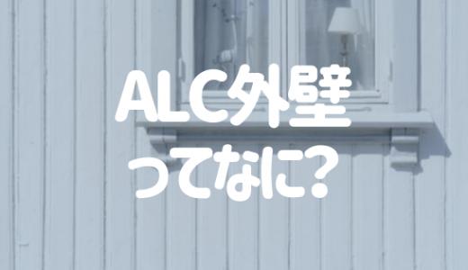 ALC外壁とは?外壁材の基礎知識から塗装のポイントまで解説!
