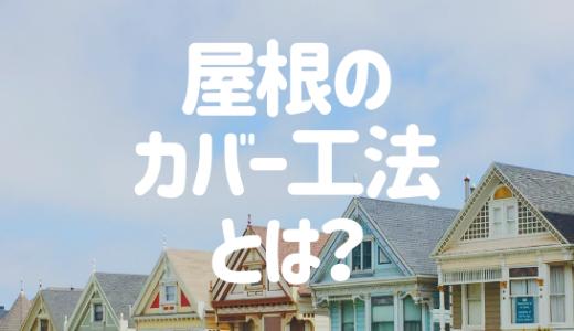 屋根カバー工法とは?重ね葺きのメリット・デメリットや費用を解説!