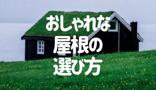 おしゃれな屋根デザインの選び方を解説! 実は「アレ」が重要!?