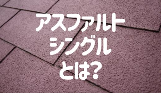 アスファルトシングルとは?屋根材の特徴から塗装価格まで解説!