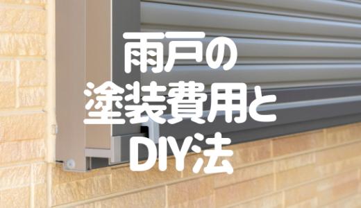 雨戸塗装にかかる費用は?DIYの手順やコツまで詳しく紹介!