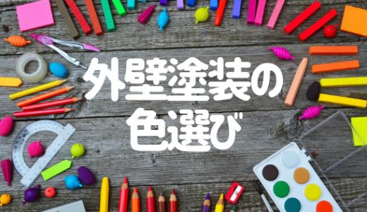【外壁塗装の色選び】人気の色と組み合わせを徹底解説!