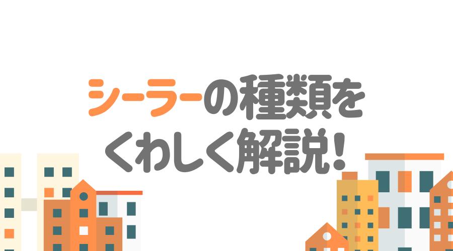 見出し画像(シーラーの種類を詳しく解説!)
