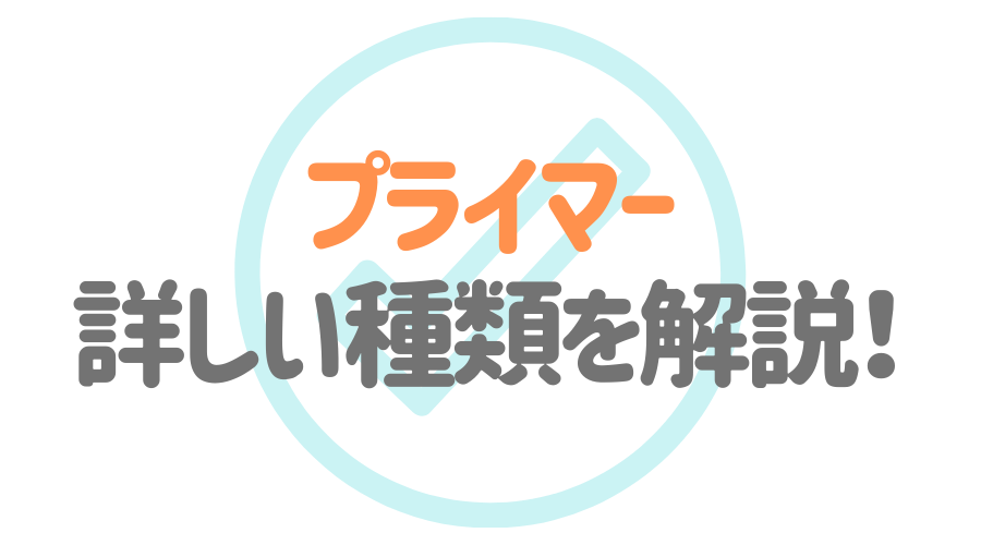 見出し画像(プライマー 詳しい種類を解説!)