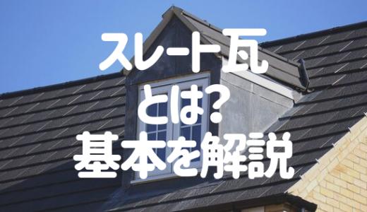 スレート瓦とは?スレート屋根の費用や特徴などキホンを解説!