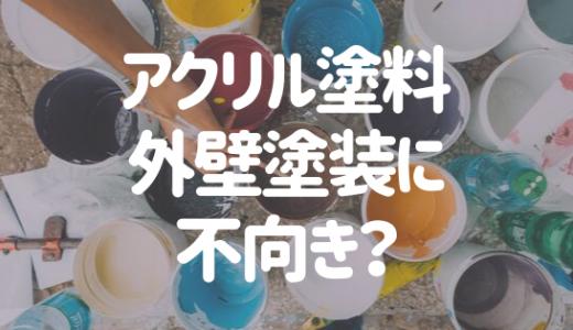 「アクリル塗料」は外壁塗装に不向き?メリット・デメリットを解説!