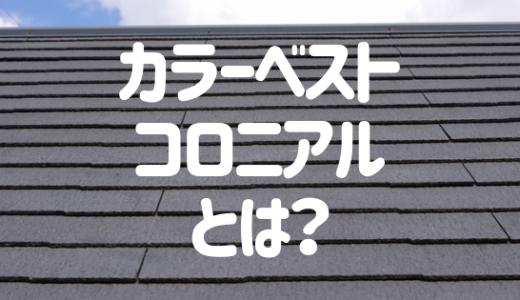 【屋根材】カラーベスト・コロニアルとは? その特徴・費用はこちら!