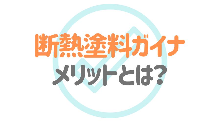見出し画像(断熱塗料ガイナ メリットとは?)