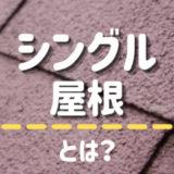 「シングル屋根」とは?その特徴とメリット&デメリットを紹介!