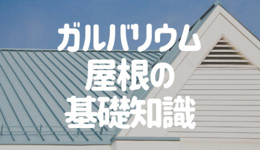 「ガルバリウム屋根」の基礎知識!形状別の葺き方も紹介【保存版】