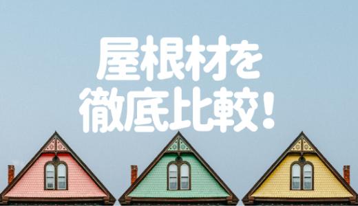 屋根材を徹底比較!種類や選び方のポイントをズバリ解説【完全版】