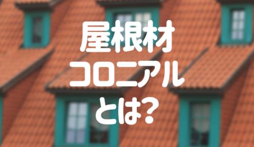 屋根材「コロニアル」とは?メリットから代表的な商品まで一挙紹介!