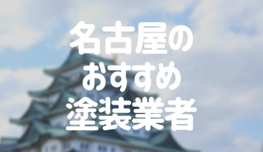名古屋市の「外壁塗装・屋根塗装」おすすめ業者を一覧で紹介!