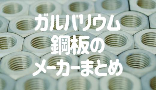 ガルバリウム鋼板のメーカーまとめ!外壁選びの手順&ポイントとは?