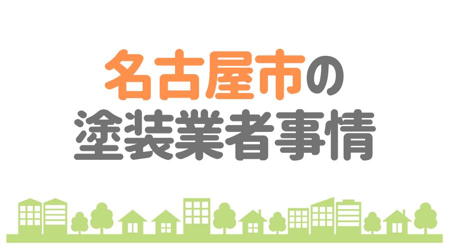 名古屋市の塗装業者事情