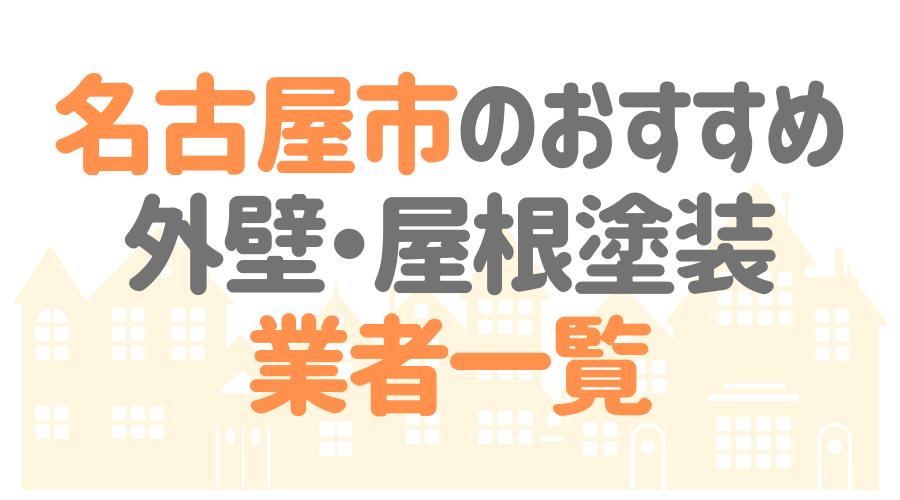 名古屋市のおすすめ「屋根・外壁塗装業者」一覧