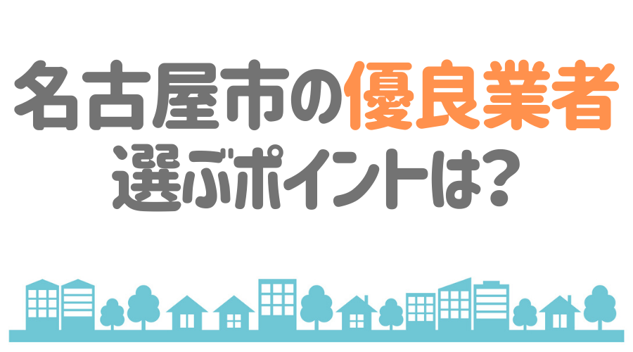 名古屋市で「優良塗装業者」を選ぶためのポイント
