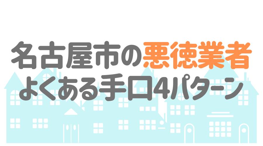 名古屋の悪徳塗装業者によくある手口4パターン