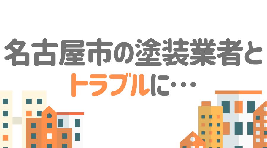 名古屋市の塗装業者とトラブルになった場合の対処方法