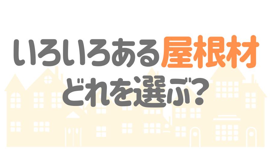 色々ある「屋根材」どれを選ぶべき?