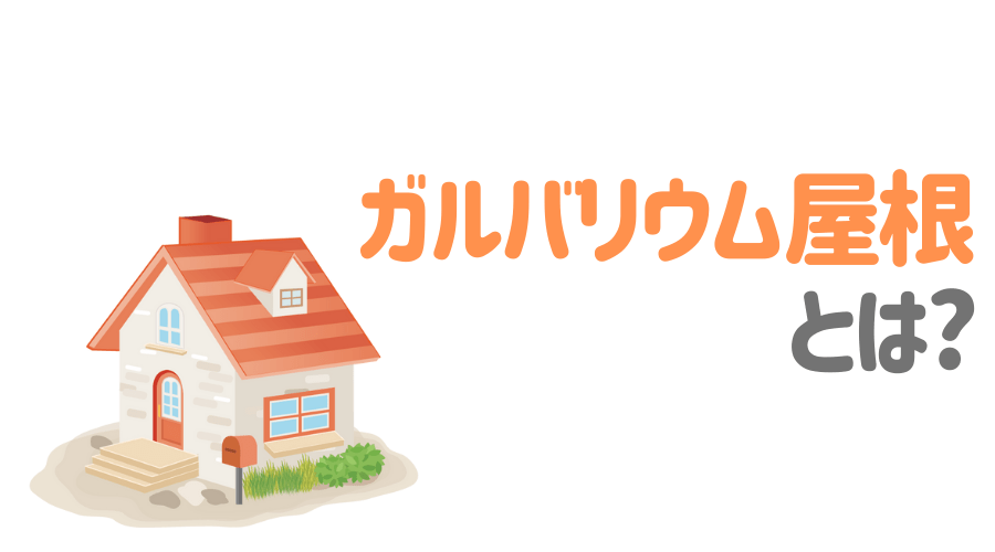 屋根材「ガルバリウム屋根」ってどんなもの?
