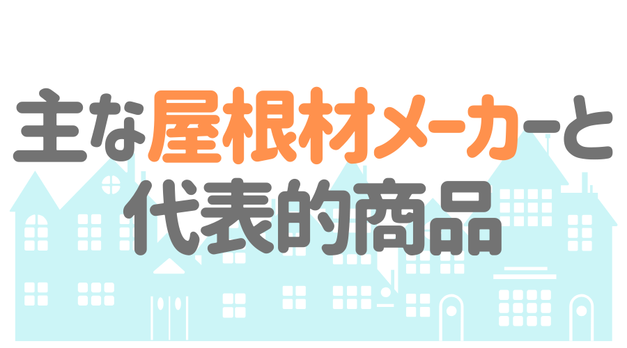 主な屋根材メーカーと代表的商品を紹介!