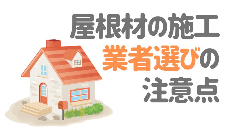 屋根材の施工を行う業者選びの注意点とは?