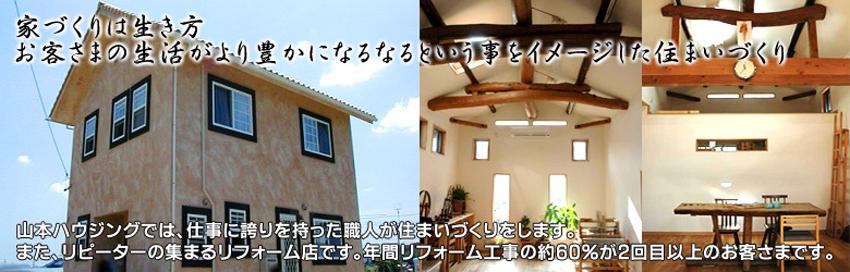 山本ハウジング株式会社