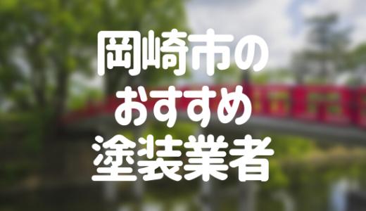 愛知県岡崎市の「外壁塗装・屋根塗装」おすすめ業者を一覧で紹介!