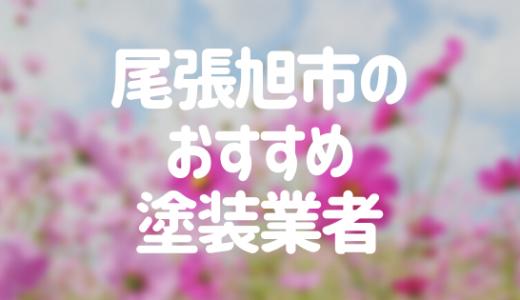 愛知県尾張旭市の「外壁塗装・屋根塗装」おすすめ業者を一覧で紹介!