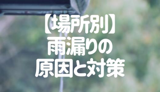 【場所別】雨漏りの原因と対策法!自分でできる雨漏り対処法も解説