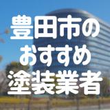 豊田市 おすすめ塗装業者